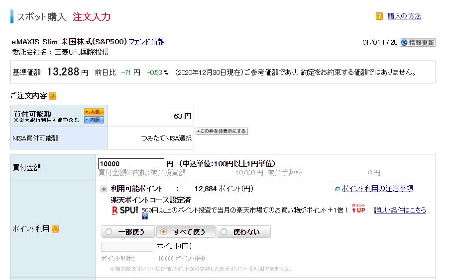 楽天証券01